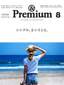 & Premium 2016年 8月号