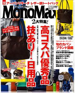 MonoMax 2017年 4 月号