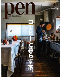 Pen 2017年 4/1号  [コーヒーと暮らす家。]