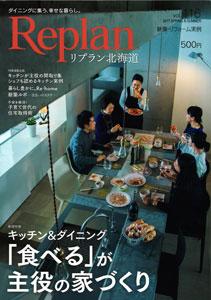 Replan北海道VOL.116