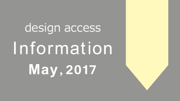 デザインアクセスから5月のお知らせ