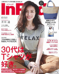 In Red 2017年 6 月号