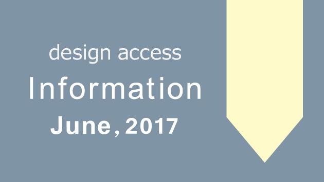 デザインアクセスから6月のおしらせ