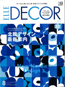 ELLE DECOR 2017年 08月号