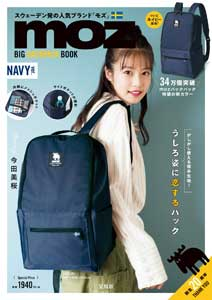 moz BIG BACKPACK BOOK NAVY ver.