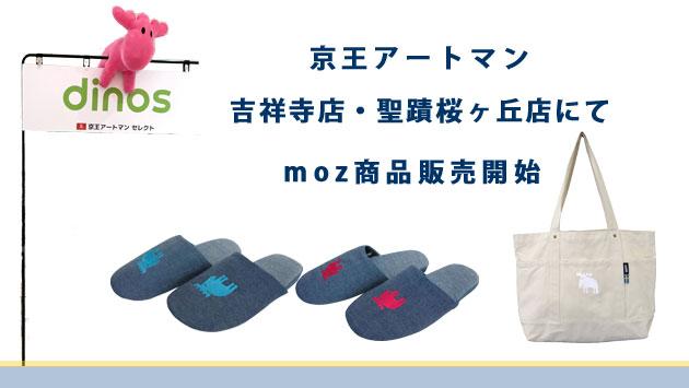 [moz]京王アートマン吉祥寺店・聖蹟桜ヶ丘店  moz販売開始