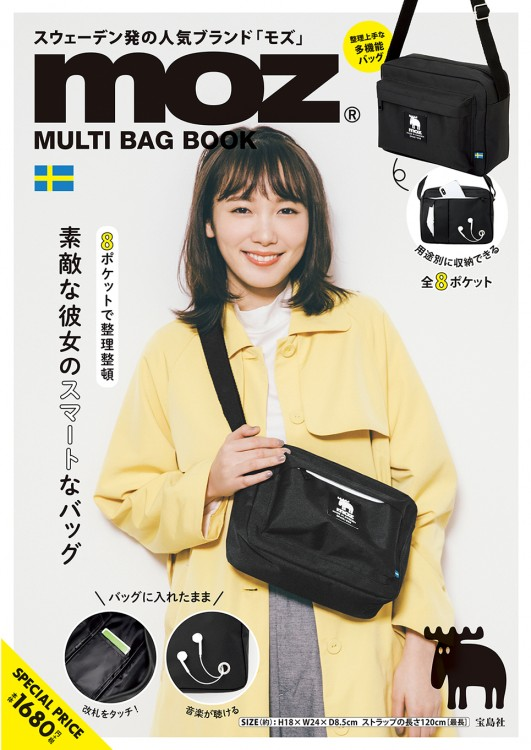 moz(R) MULTI BAG BOOK