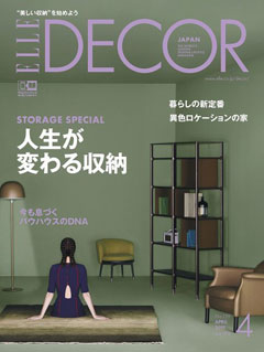 ELLE DECOR 2019年 04月号