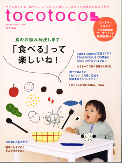 tocotoco vol.48 2019年11月号