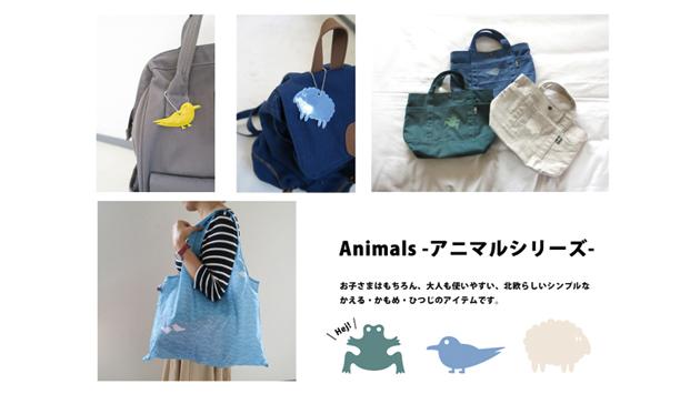 [新商品]Animals-アニマル-シリーズ販売開始のお知らせ