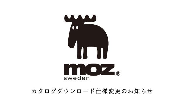[moz]カタログダウンロード仕様変更のお知らせ