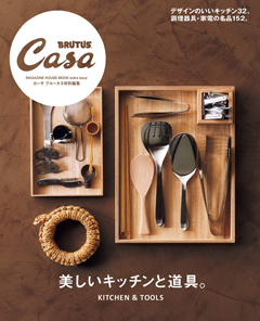 Casa BRUTUS特別編集 美しいキッチンと道具。