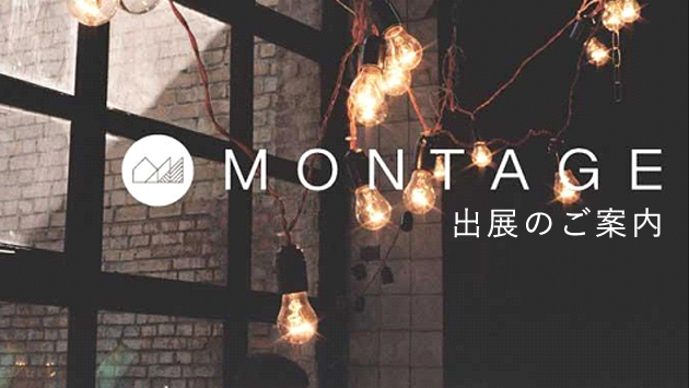 MONTAGE25th 出展のご案内