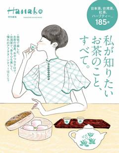 Hanako 私が知りたいお茶のこと、すべて。